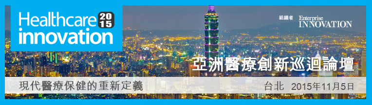 Healthcare Innovation Solutions Day Series 2015 – Taipei