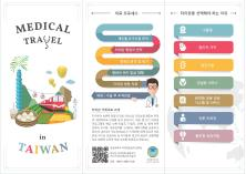 Medical Travel in Taiwan_Specialties_특별 의료