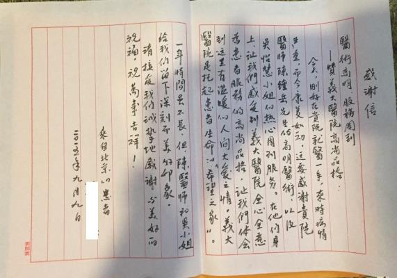 A Thank-you Letter from Chinese Patient with Lung Cancer