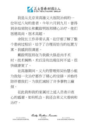 A Thank-you Letter from Chinese Patient with Prostate Cancer