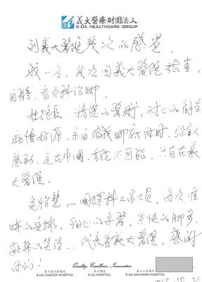 A Thank-you Letter from Hong Kongese Examinee with Health Screening
