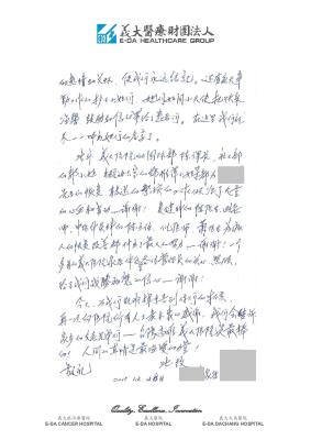 A Thank-you Letter from Chinese Patient with Right Middle Cerebral Artery Infarction