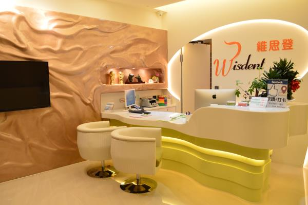 Wisdent Dental Clinic