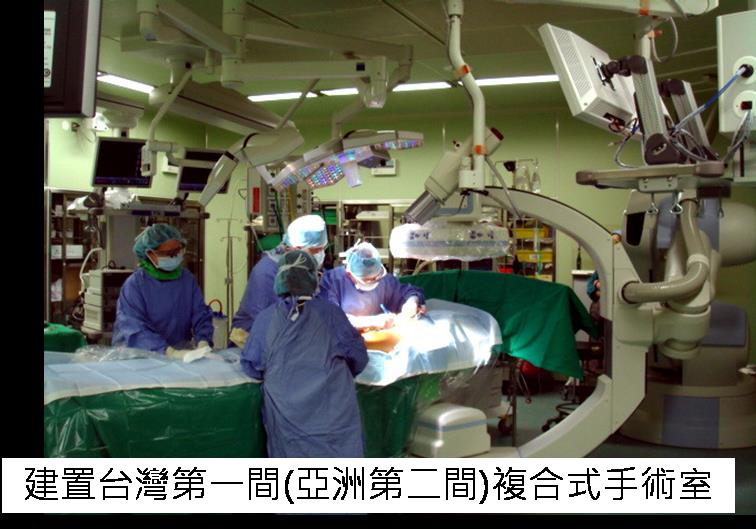 The first hybrid operation room in Taiwan (second in Asia)