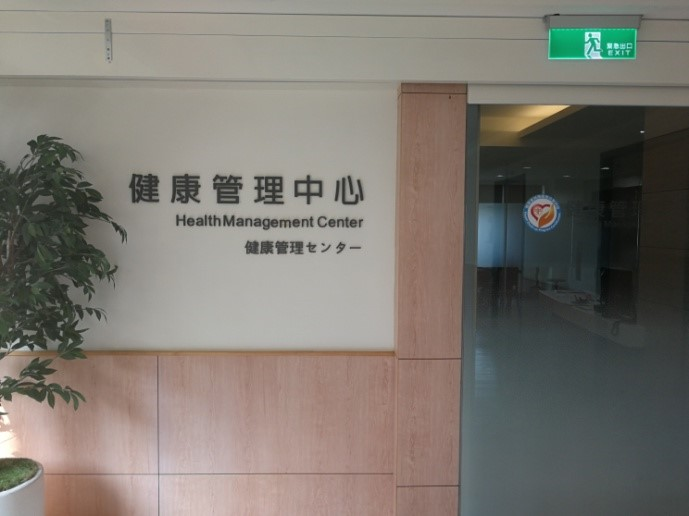 Health Management Center